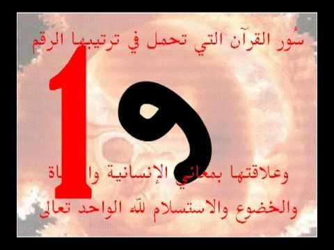 التسعة  9 هي السجود والإنسان شكلا ومعنى، د نبيل أكبر