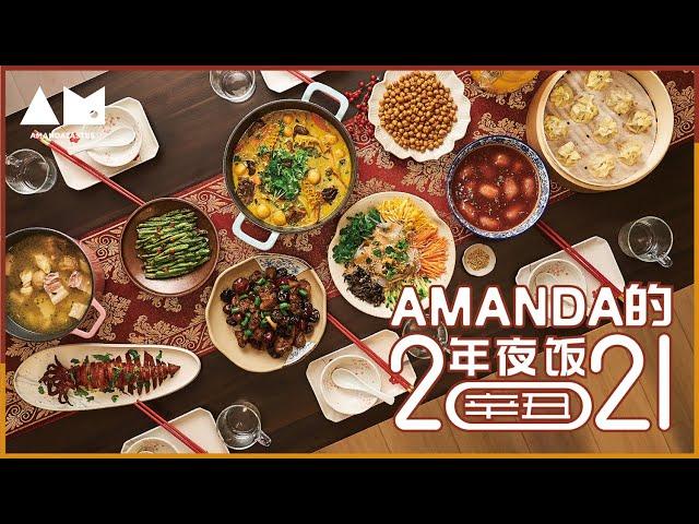 原地过年也要有仪式感,2021的年夜饭是小团圆版New Year's Eve Dinner of 2021丨曼达小馆