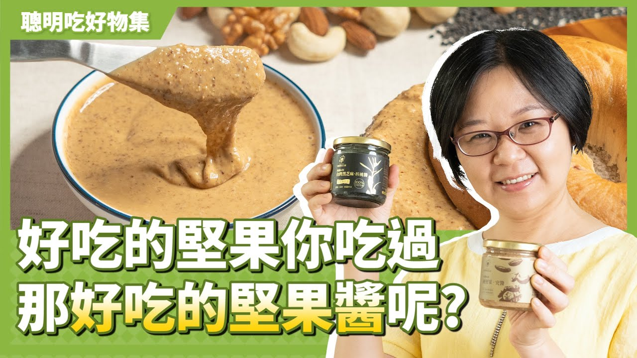 聰明吃好物集   好吃的堅果你吃過,那好吃的堅果醬呢? 好好的堅果,為什麼要磨成醬呢?