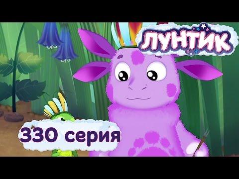 Лунтик и его друзья - 330 серия. Талант