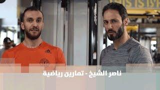 ناصر الشيخ - تمارين رياضية