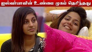 ஐஸ்வர்யாவின் உண்மை முகம் இதுதான்..! | Biggboss2 Tamil Day 99