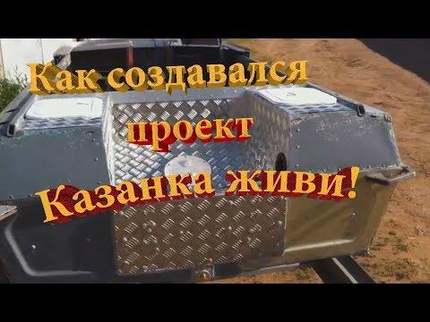 """Как создавался проект """"Казанка живи!""""Казанка 5М. Для любителей подробностей"""