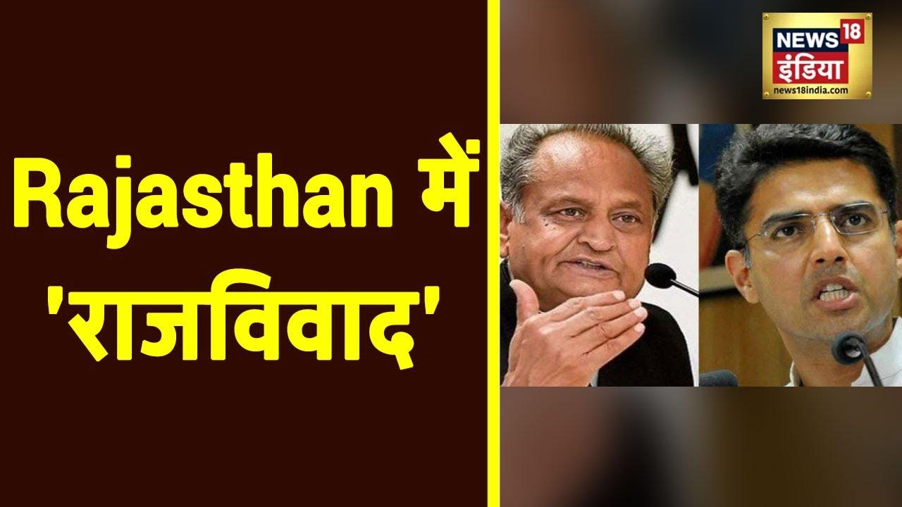 Rajasthan Congress में हलचल तेज़, Gehlot-Pilot विवाद सुलझाने की कोशिश लगातार जारी