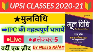 UPSI 2020 VACANCY || UPSI MulVidhi Syllabus || मुलविधि || MULVIDHI CLASS FOR UPSI,ipc sections