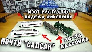 видео Автотреки и железные дороги