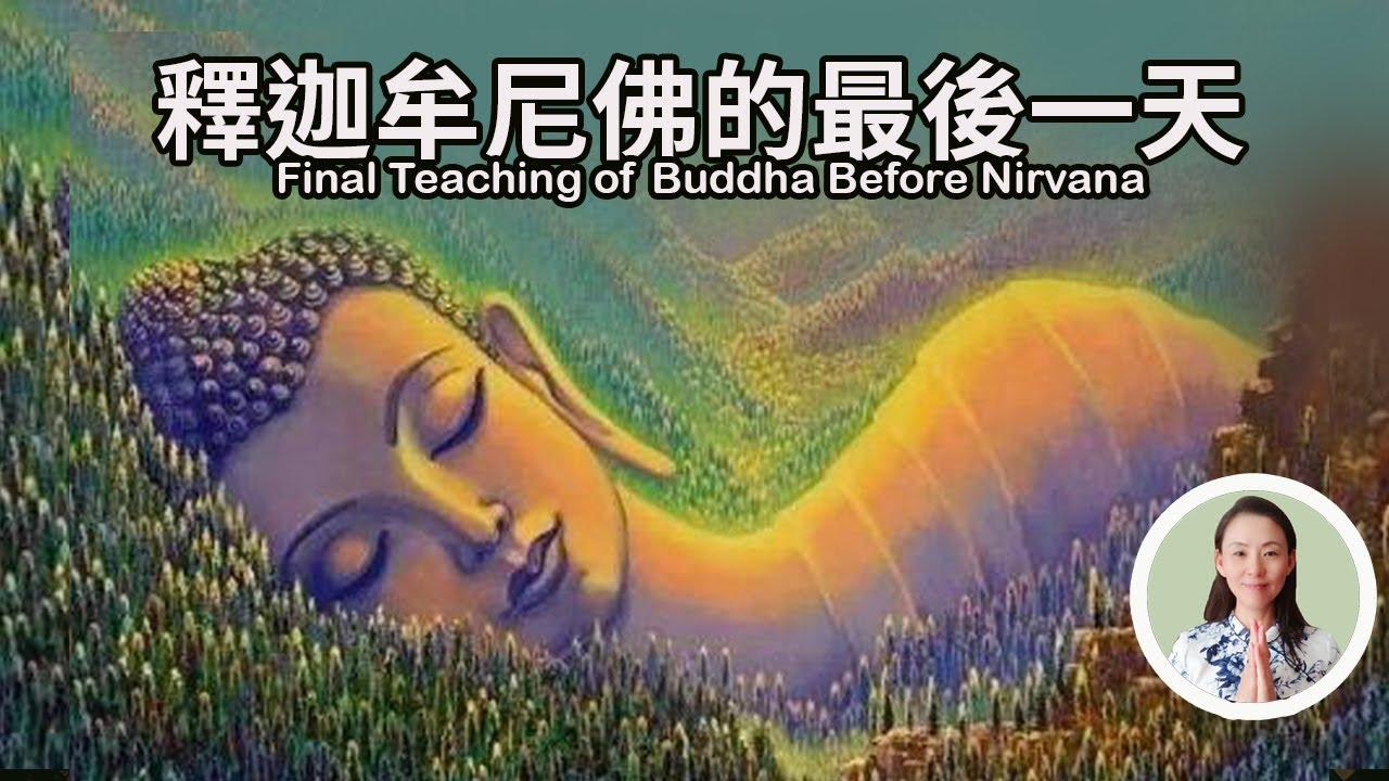 佛陀涅槃的最後一天,最後的遺訓,最後的一位弟子!Final Teaching of Buddha Before Nirvana!