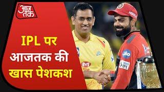 इस बार अलग अंदाज में होगा IPL, कोरोना काल में लगेगा T-20 का तड़का | Vikrant Gupta के साथ IPL का एक्शन