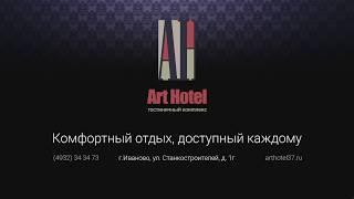 Разместить гостей со свадьбы в недорогую гостиницу в Иванове