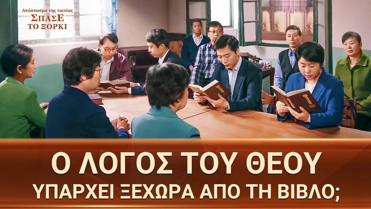 Ο λόγος του Θεού υπάρχει ξέχωρα από τη Βίβλο;