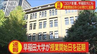 早大が新学期授業開始日を再延期 GW明けの5月11日(20/03/24)