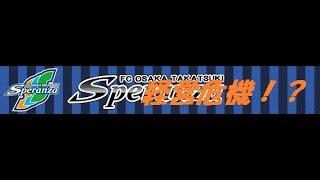 サッカー女子なでしこリーグ、大阪高槻が30日、資金不足で経営危機に...