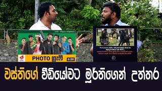 Photography - Wasthi Productions | Moorthi u senewirathna | MY TV SRILANKA