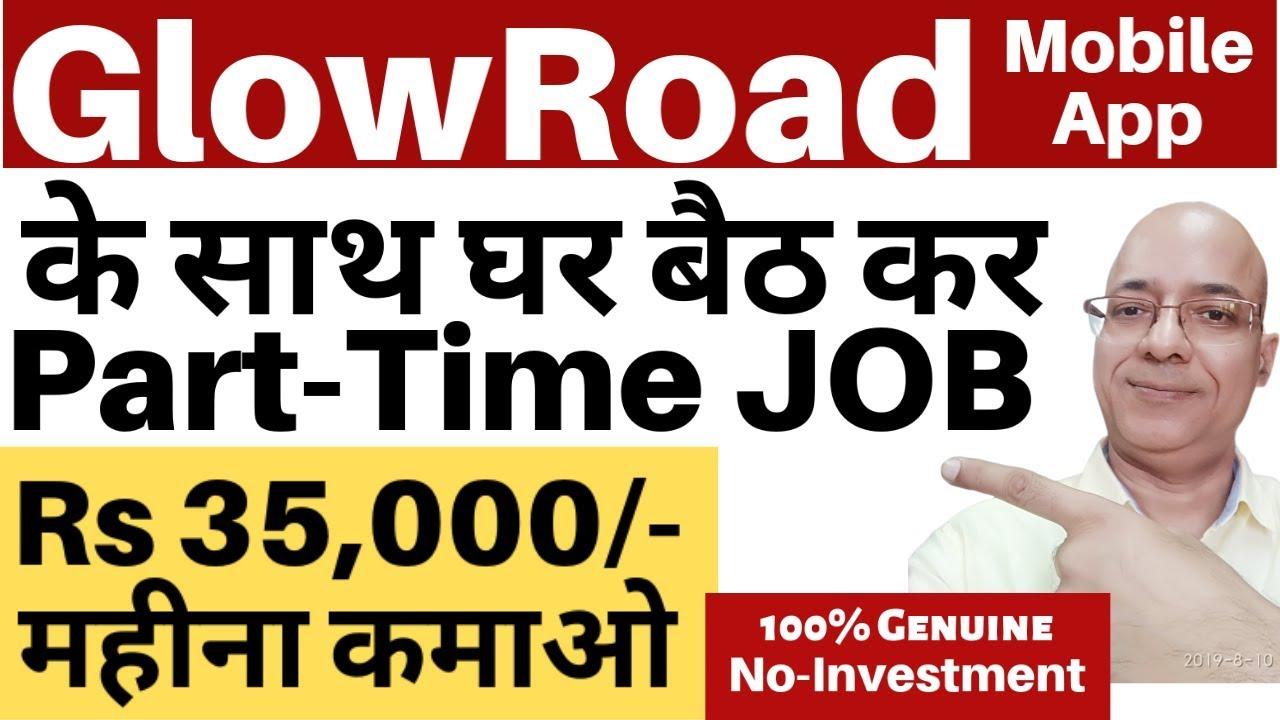 best part time job   Work from home   Freelancer   glowroad.com   Glowroad App   पार्ट टाइम जॉब  