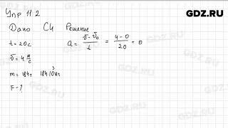 Упр 11.2 - Физика 9 класс Пёрышкин