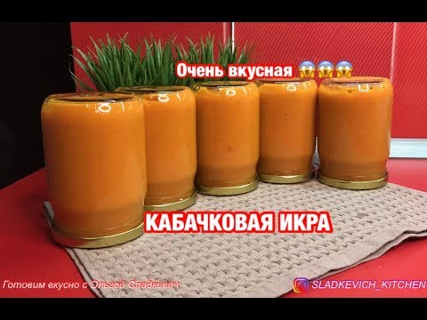 Кабачковая икра на зиму| очень вкусный рецепт