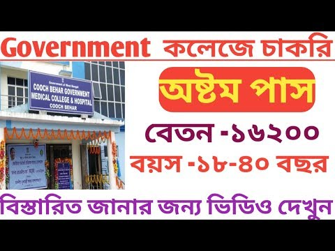 Cooch Behar Government Medical College & Hospital Recruitment Dissection Hall Attendant DOM