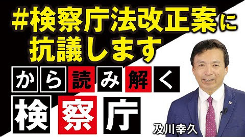 幸福 実現 党 ユーチューブ 及川幸弘氏の正体が凄かった、幸福実現党のアナリストでした、冷静な...