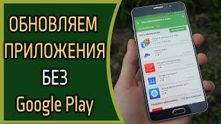 Как обновить приложения в Android без Google Play?