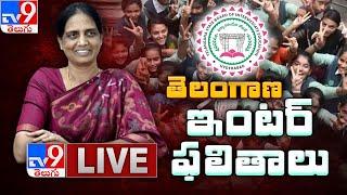 Telangana Inter Results 2020 Live || TS Inter Result Live - TV9