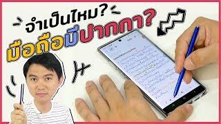 ลอง S-Pen ของ Galaxy Note 10 ทำไรได้บ้าง? จำเป็นมั้ย?