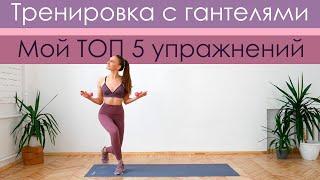 Мой ТОП-5 фитнес-упражнений с гантелями. Жиросжигающая  тренировка на все тело [Фитнес с Вероникой]