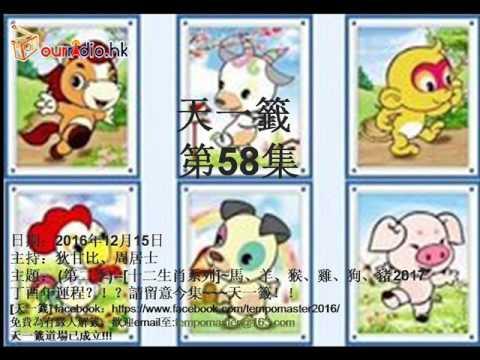 天一籤 - [第58集] (馬、羊、猴、雞、狗、豬 2017丁酉年運程 )