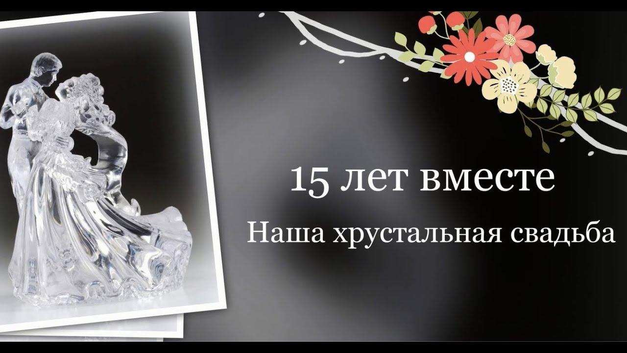 Хвалебные, открытки с юбилеем свадьбы 15 лет мужу