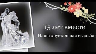 Слайд-шоу на годовщину свадьбы 15 лет!