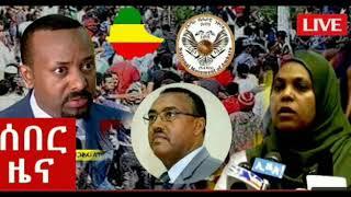 Ethiopia: አሁን የደርሰን በጣም ደስ የምል ሰበር ዜና አለን ዘሬ.Oct..6.2018..