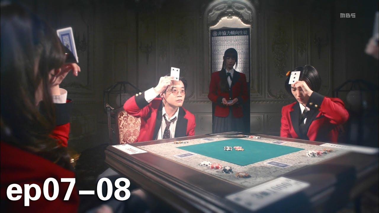 欺诈、烧脑、悬疑,一部无可挑剔,大获成功的漫改日剧《狂赌之渊07-08》
