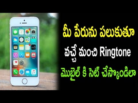 Set your name as your mobile ringtone || technalogy videos in telugu palleturi kurradu