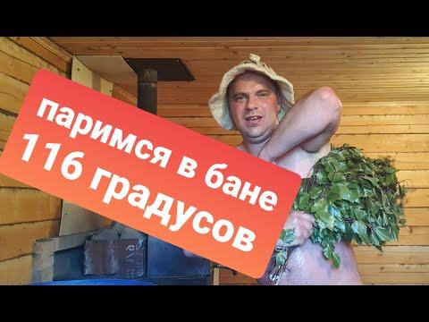 Паримся в русской бане 116градусов. Класс.