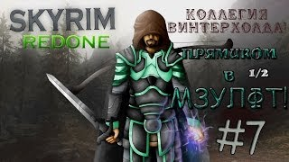 Skyrim Redone - 7 [Коллегия Винтерхолда #4] - Прямиком в Мзулфт :D