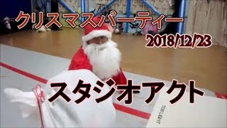 チャンネル登録おねがいします 2018/12/23 スタジオアクトでクリスマス...