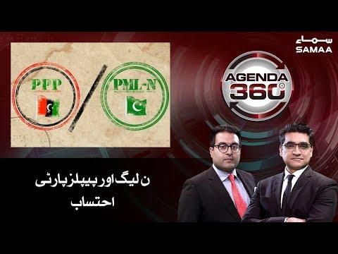 Pmln Aur PPP Ehtesab | Agenda 360 | SAMAA TV | 31 Dec,2018