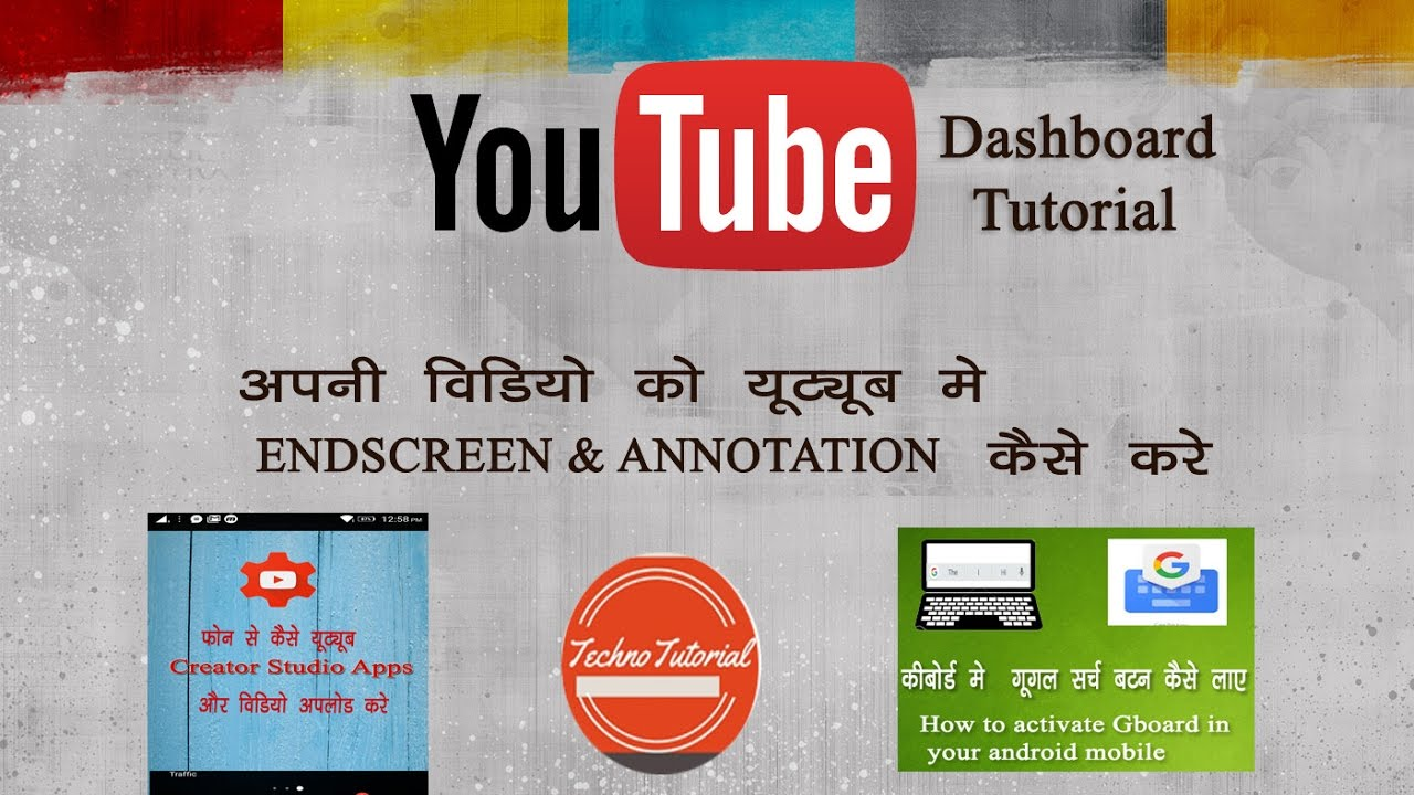 How To Use Endscreen & Annotation Youtube Dashboard(template) In Hindi