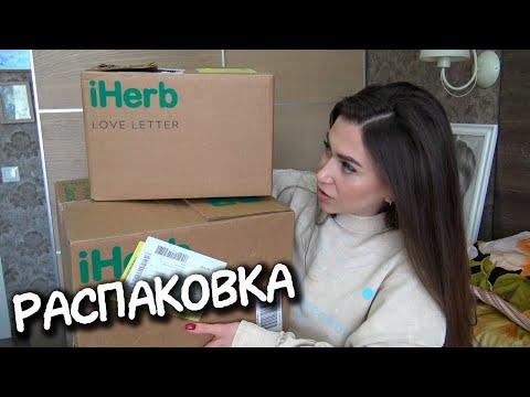 распаковка 10 кг IHerb & LoveLetter от ЗАПОРОВ и ЧЕРНЫХ ТОЧЕК / Лучшее на айхерб Разочарования Iherb
