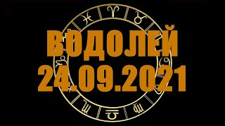 Гороскоп на 24.09.2021 ВОДОЛЕЙ