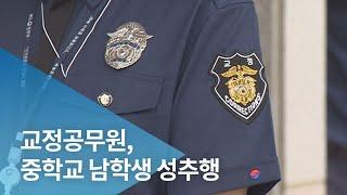 교정공무원, 중학교 남학생 성추행