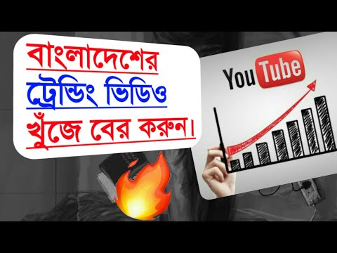 বাংলাদেশের ট্রেন্ডিং ভিডিও যেভাবে পাবেন | Trending Youtube Topics Bangladesh