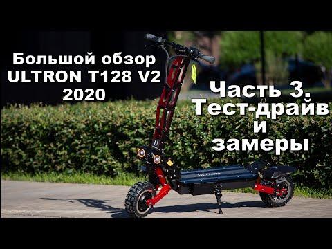 Электросамокат ULTRON T128 V2 2020г. 6000W (60V/30AH) | Тест-драйв от Михаила Денисова