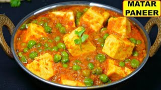 घर पर बनय हलवई जस मटर पनर  Easy and Quick Matar Paneer Recipe  CookWithNisha
