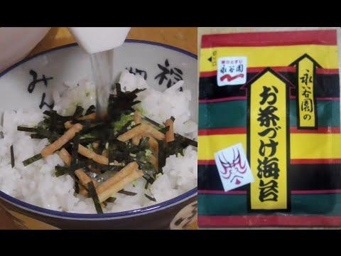 Ochazuke - Green tea over rice | Japanese Breakfast