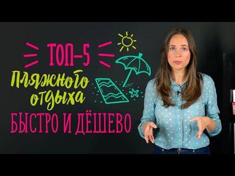 Как отдохнуть дешево? 5 ЛУЧШИХ пляжных туров 2018/2019 !