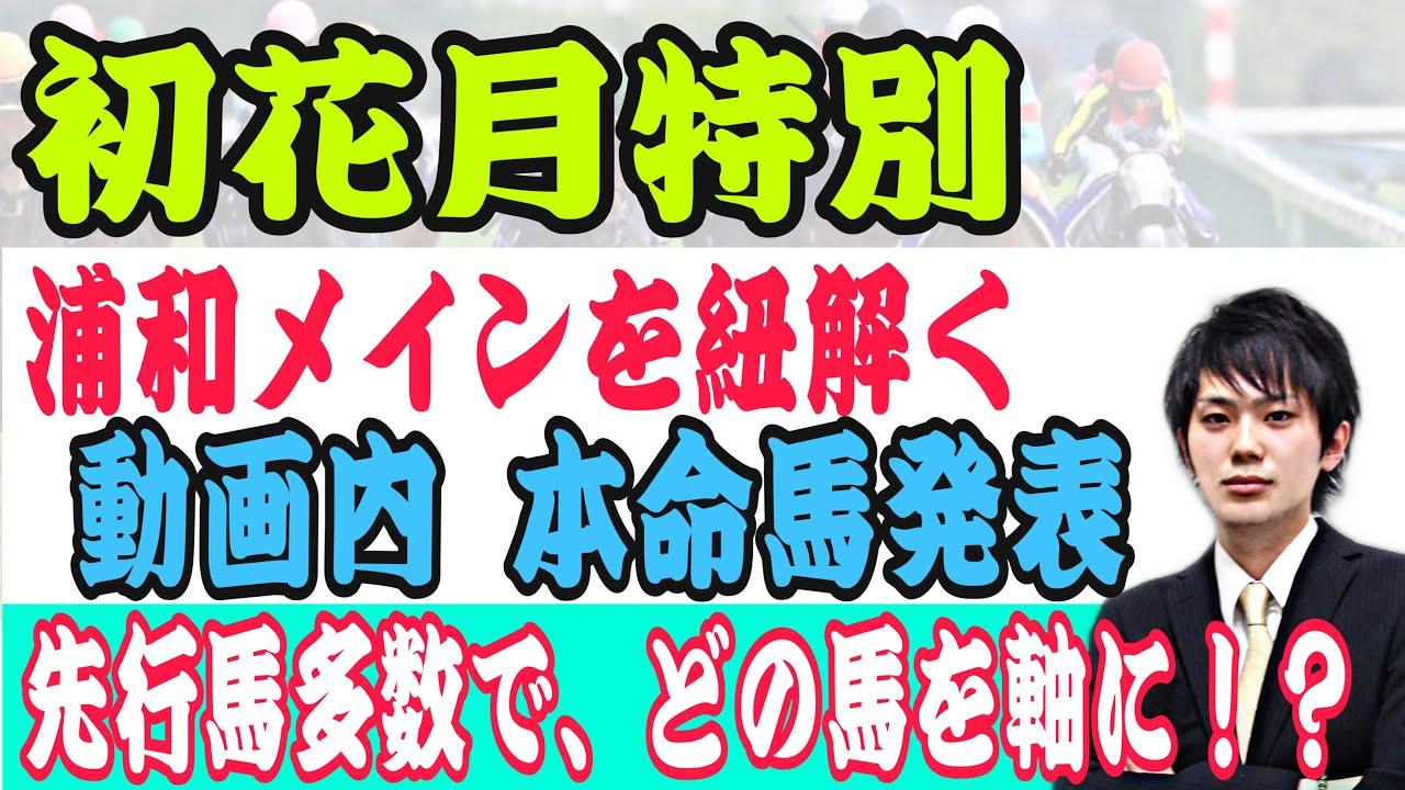【初花月特別2021】浦和メインレースを紐解く!【2/26予想】