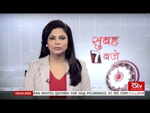 Hindi News Bulletin | हिंदी समाचार बुलेटिन – Aug 18, 2017 (7am)