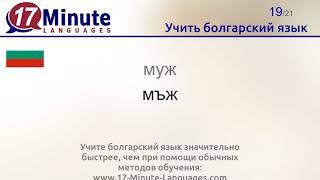 Учить болгарский язык (Часть 2)