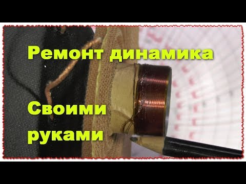 видео: Ремонт динамика своими руками