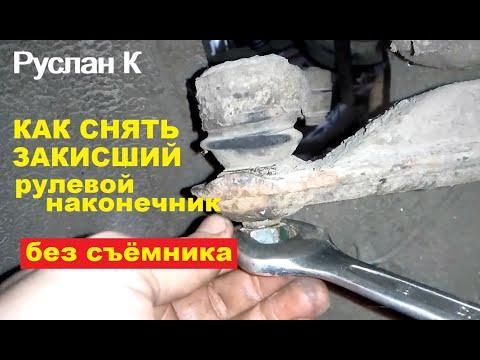 Рулевой наконечник сильно закисший. Как снять.. Дедовский метод. #РусланК